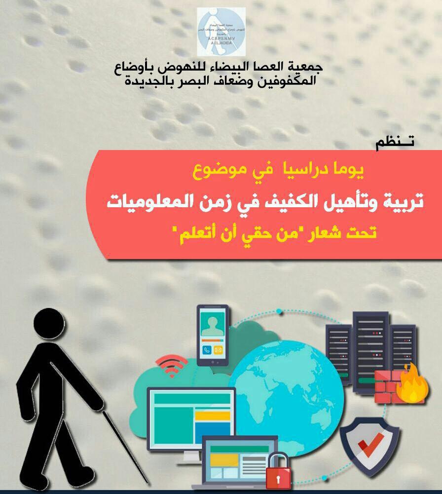 الجديدة: تنظيم يوم دراسي حول تربية وتأهيل الكفيف في زمن المعلوميات