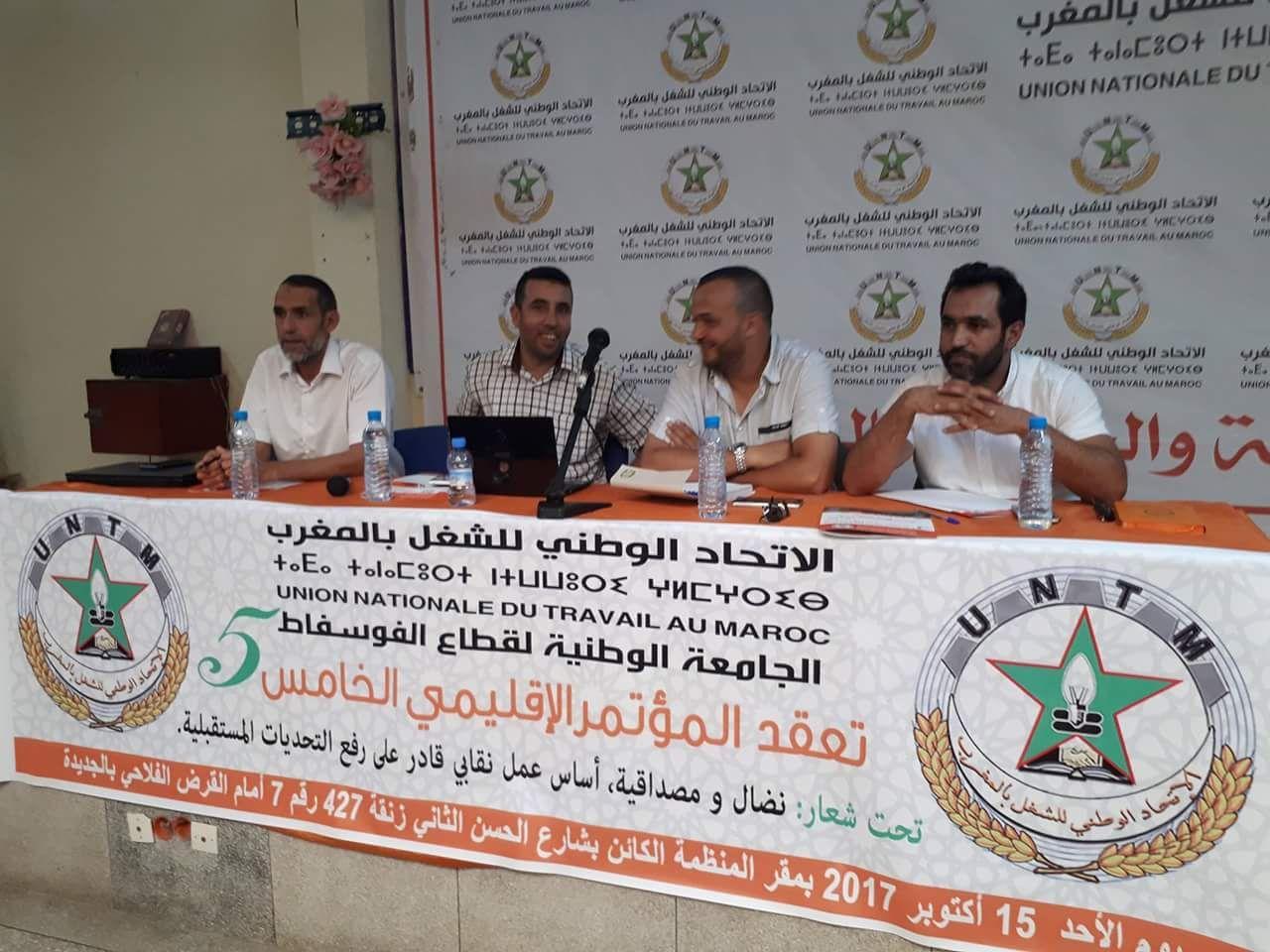 الجامعة الوطنية لقطاع الفوسفاط  تعقد مؤتمرها الاقليمي الخامس بالجديدة
