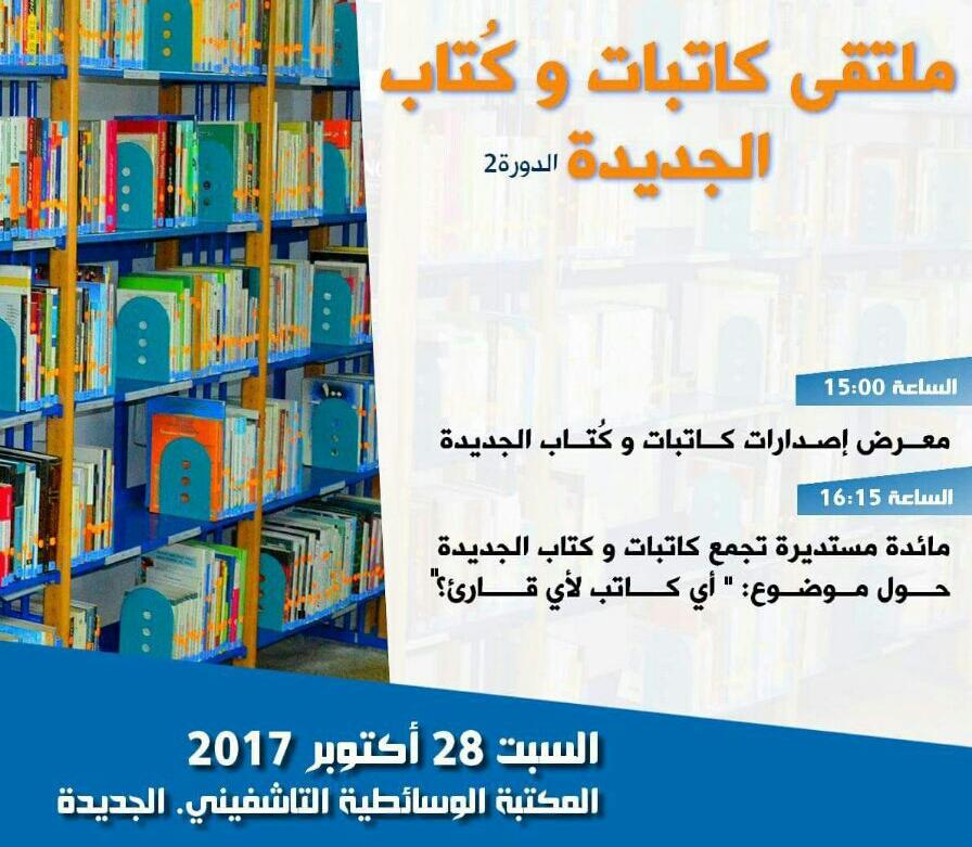 الاعلان عن الملتقى الثاني لكاتبات و كُتاب الجديدة