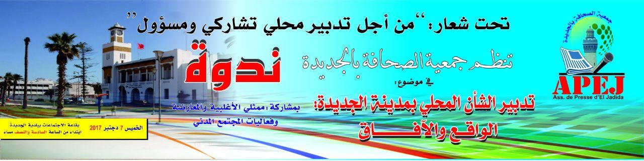 جمعية الصحافة بالجديدة تنظم ندوة حول تدبير الشأن العام المحلي بالمدينة