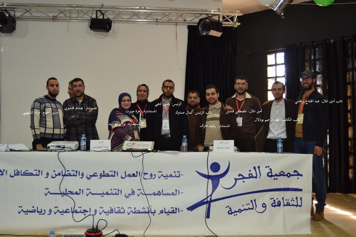 جمعية الفجر للثقافة و التنمية تعقد جمعها العام وتجدد مكتبها