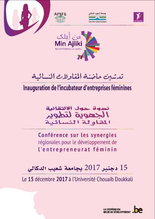 تنظيم حفل الافتتاح لمقر ''حاضنة المقاولات النسائية'' بجامعة شعيب الدكالي