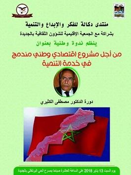 من أجل مشروع اقتصادي وطني مندمج في خدمة التنمية.. موضوع ندوة وطنية بالجديدة