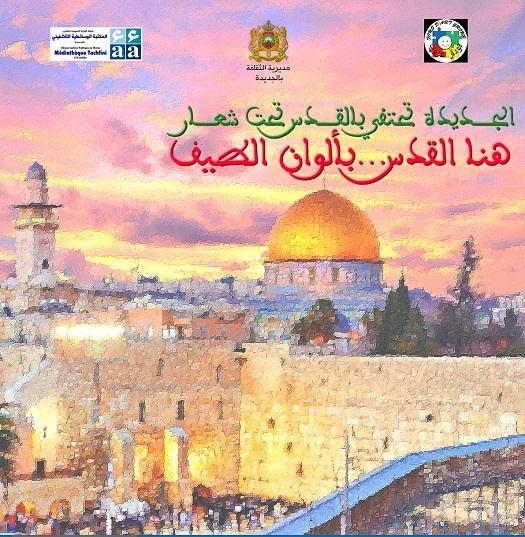 الجديدة تحتفي بالقدس  تحت شعار  ''هنا القدس.. بألوان الطيف''