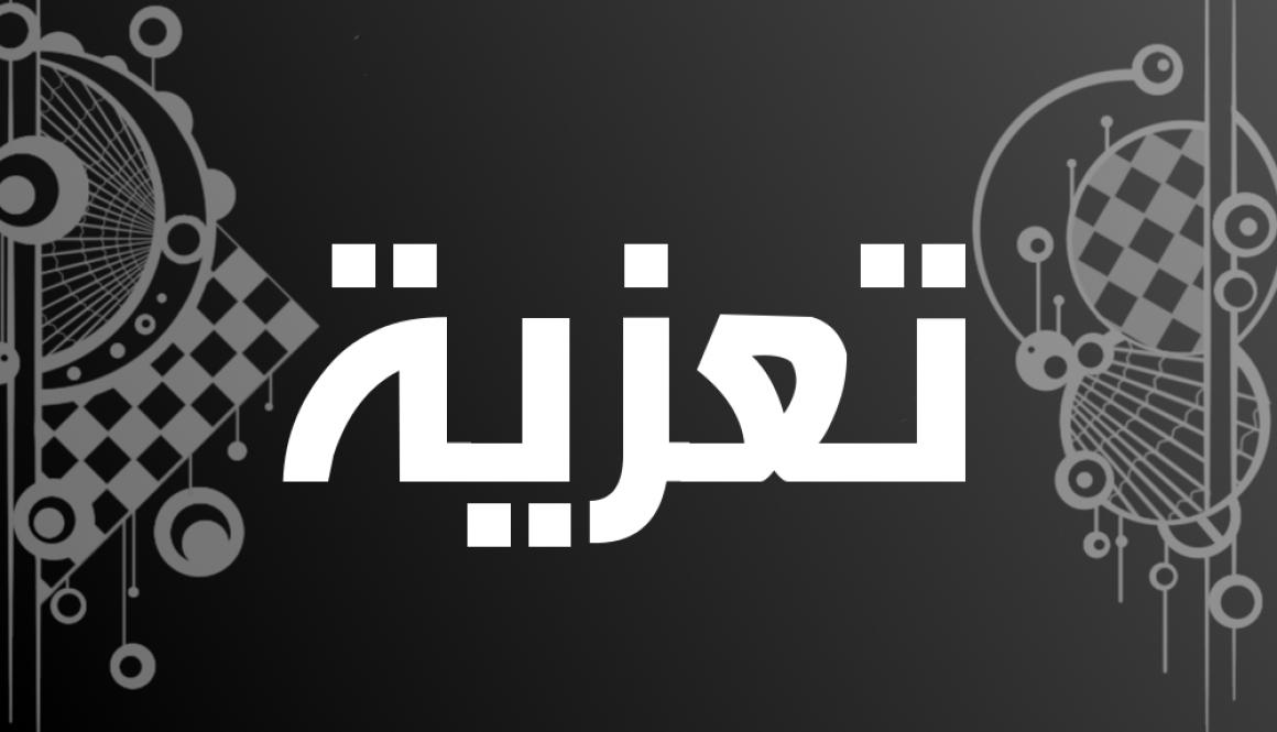 الجديدة: تعزية لعائلة مومن في وفاة الفقيدة الحاجة غيثة