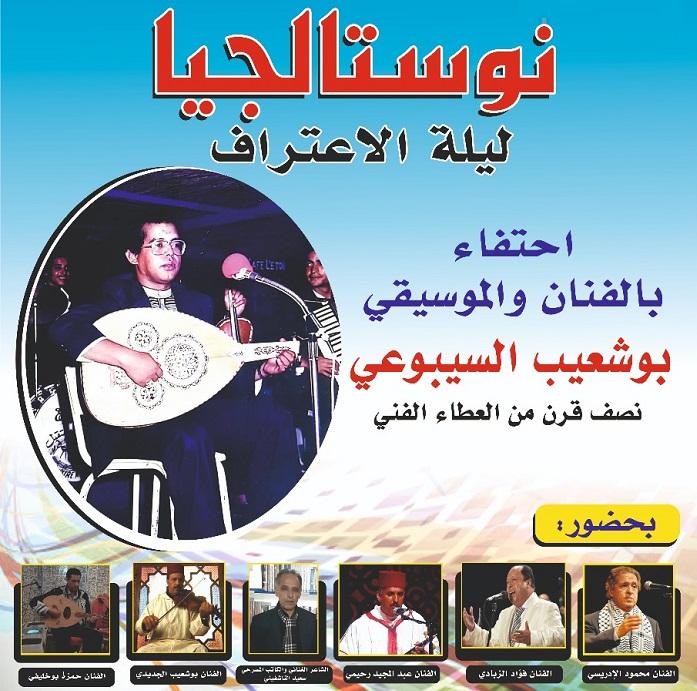جمعية الصحافة بالجديدة تنظم حفل لتكريم الموسيقي الحاج بوشعيب السيبوعي