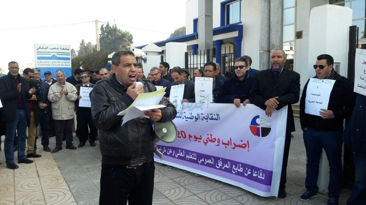 أساتذة التعليم العالي يحتجون أمام مقر جامعة شعيب الدكالي بالجديدة