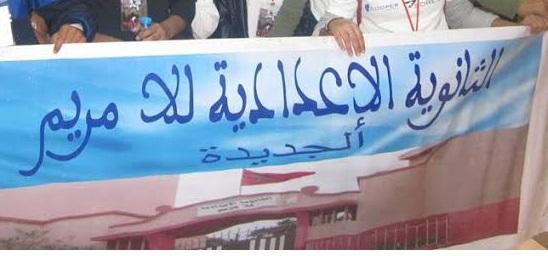 جمعية اباء واولياء تلاميذ اعدادية للا مريم بالجديدة تعقد جمعها العام العادي