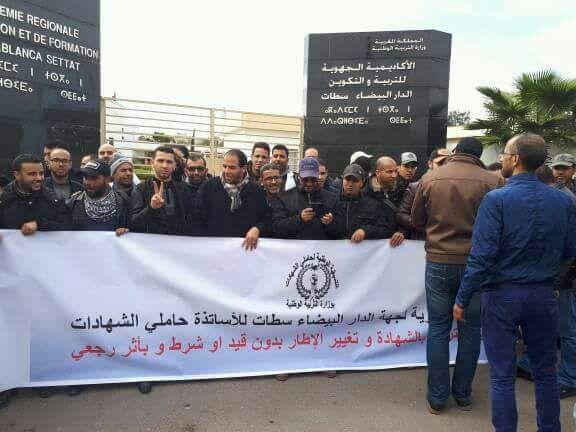 موظفو  التعليم حاملي الشهادات العليا يواصلون احتجاجهم ضد الوزارة الوصية