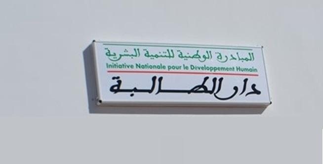 عضو منخرط يعرقل الجمع العام العــادي بدار الطالبة بالجديدة