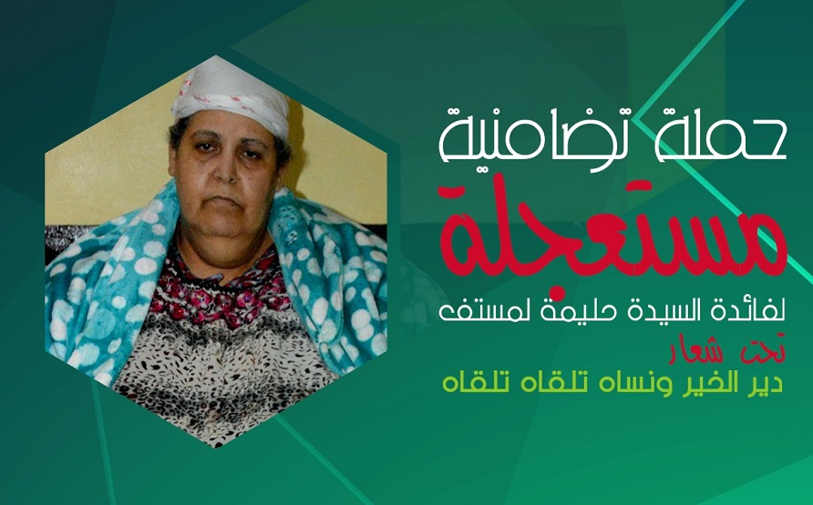 تنظيم حفل خيري بالجديدة لجمع التبرعات لفائدة السيدة حليمة