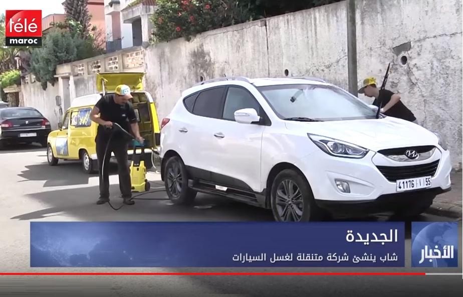 روبورطاج قناة ''تيلي ماروك'' حول مشروع شركة متنقلة لغسل السيارات بالجديدة