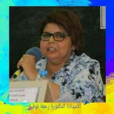 الأستاذة بكلية الآداب بالجديدة رحمة توفيق تحاضر في ندوة دولية بخريبكة