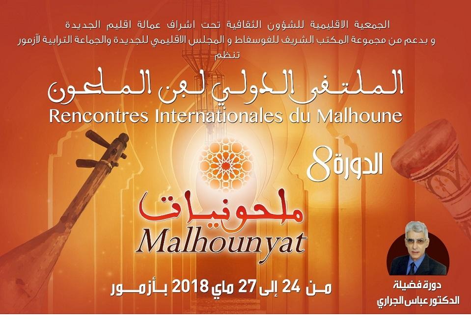المهرجان الدولي ملحونيات يكرم في دورته الثامنة الدكتور الباحث في التراث عباس الجيراري