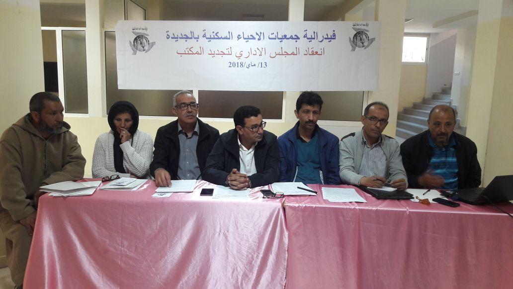 فدرالية جمعيات الاحياء السكنية تنتخب مكتبها المسير وتجدد الثقة في محمد فتحي رئيسا لها
