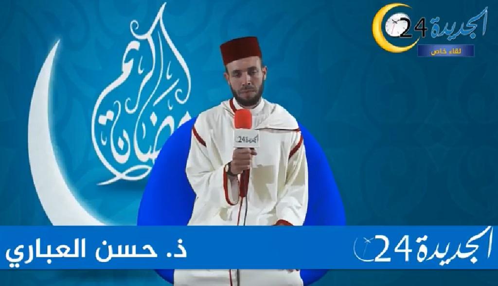 الأستاذ حسن العباري يجيب عن أهم أسئلة الصائمين المتكررة في شهر رمضان المبارك