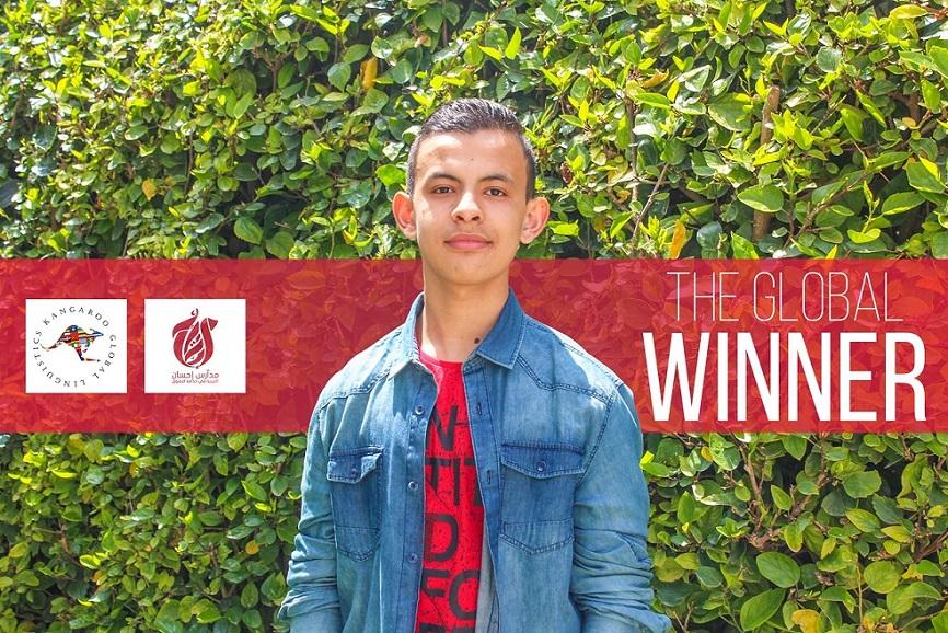 تلميذ من مؤسسة احسان يمثل المغرب في مسابقة عالمية للغة الانجليزية بعد فوزه بالمركز الاول وطنيا