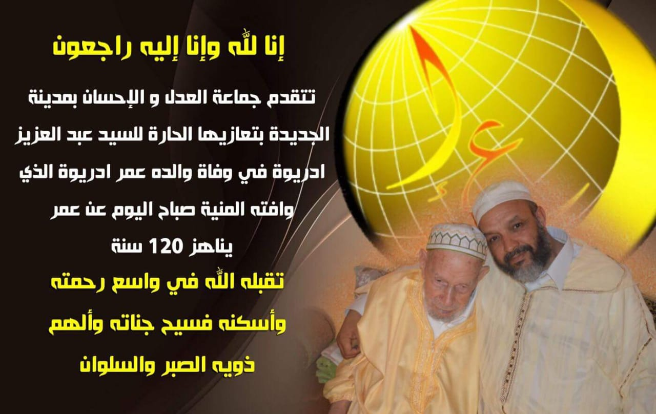 جماعة العدل والإحسان بالجديدة تعزي في وفاة والد عبد العزيز دريوة