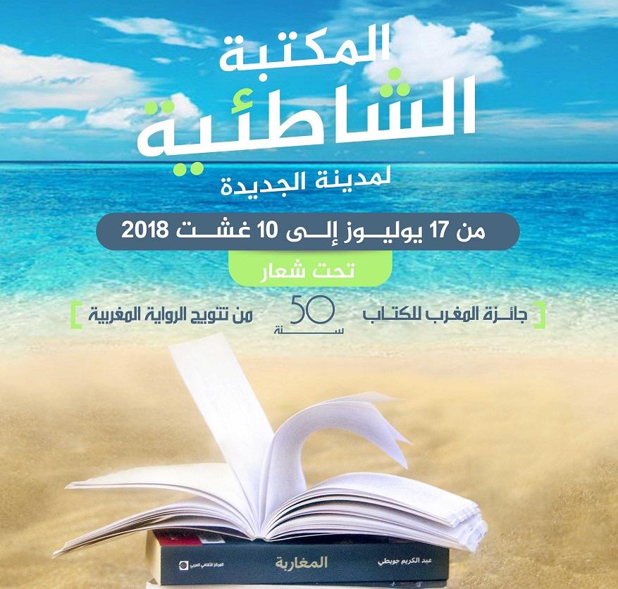 المكتبة الشاطئية لمدينة الجديدة بشاطئ ''دوفيل'' من17 يوليوز إلى 10 غشت 2018