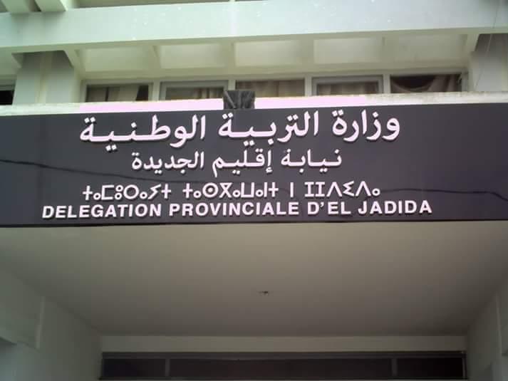 تفعيلا لمضامين الرسالة السامية.. إحداث خلية إقليمية لتعميم التعليم الأولي بإقليم الجديدة