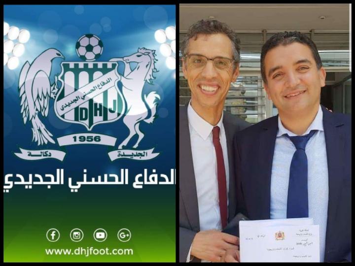 الدفاع الجديدي اول نادي بالبطولة المغربية يسوي وضعيته القانونية مع وزارة الشباب والرياضة