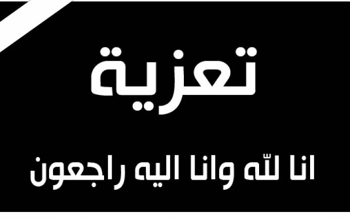 والد الأستاذ محمد مشيط المحام بهيئة الجديدة في ذمة الله