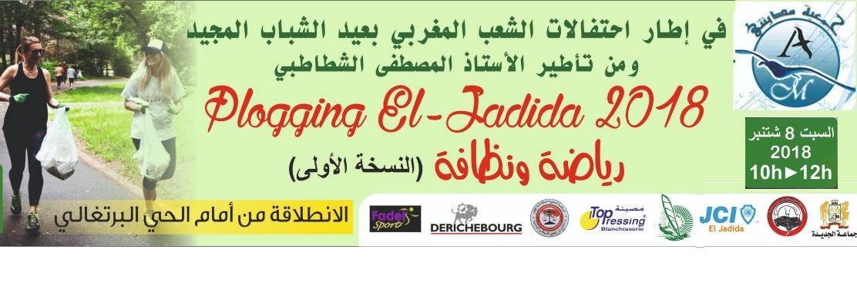جمعية سكان ''مبنى الوفاء'' بحي السلام  بالجديدة تجدد مكتبها المسير
