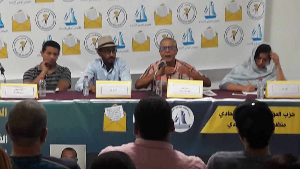 افتتاح الجامعة الصيفية لشباب المؤتمر الوطني الاتحادي بمخيم ازمور