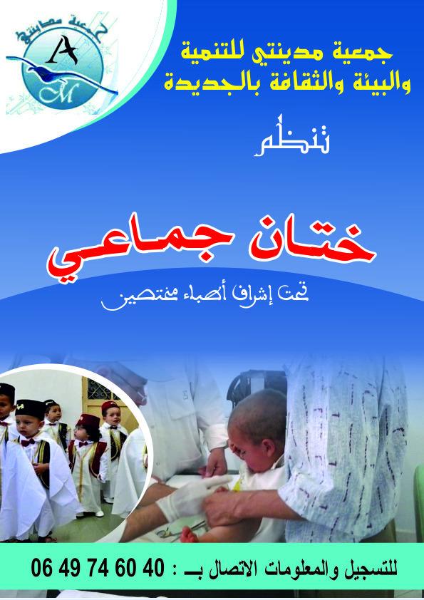 جمعية خيرية تدعو إلى التسجيل في عملية ختان جماعي بالجديدة