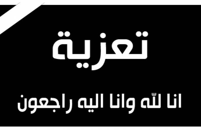 محمد رشيد بلعزري الناصري نجل المرحوم الخليفة بلمامون في ذمة الله