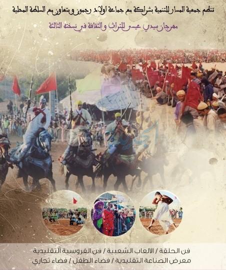 الاعلان عن النسخة الثالثة لمهرجان سيدي عيسى بجماعة اولاد رحمون