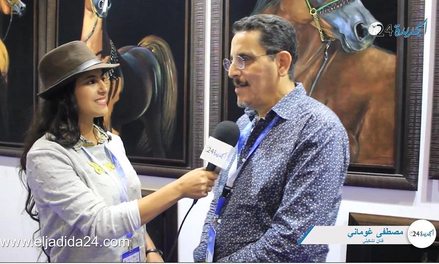لقاء خاص: مصطفى غوماني يعرض لوحاته التشكيلية في معرض الفرس للجديدة