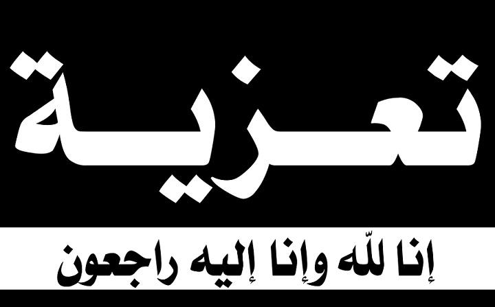 والدة سعيد عاصم المستشار بجماعة أولاد احسين في ذمة الله