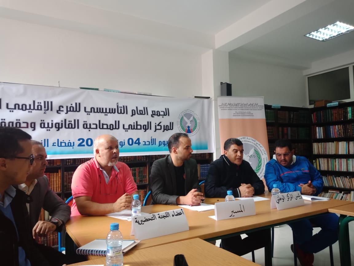 المركز الوطني للمصاحبة القانونية وحقوق الإنسان يؤسس فرعا محليا بالجديدة