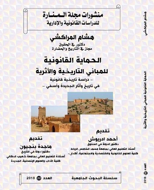 صدور كتاب حول الحماية القانونية للمباني التاريخية بالجديدة واسفي