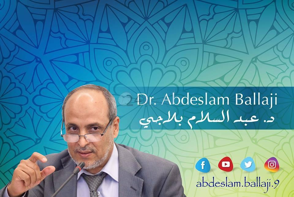 الخبير في المالية الإسلامية د. 'عبد السلام بلاجي' يحاضر بكلية الآداب بالجديدة