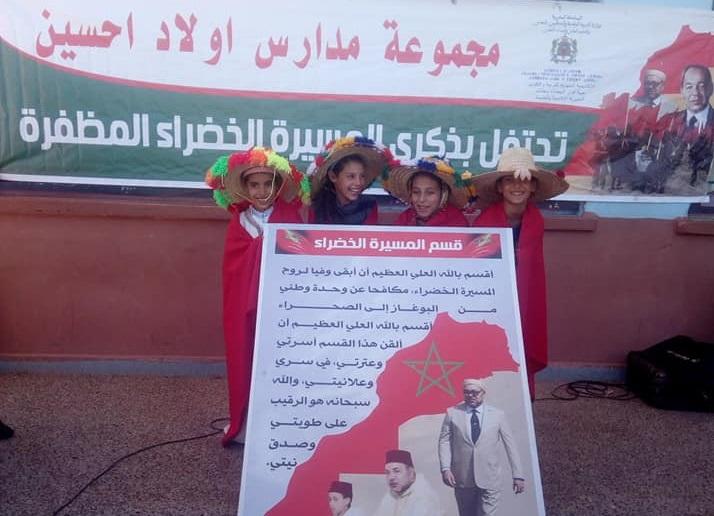 م/م اولاد احسين تحتفل بمناسبة الذكرى 43 للمسيرة الخضراء