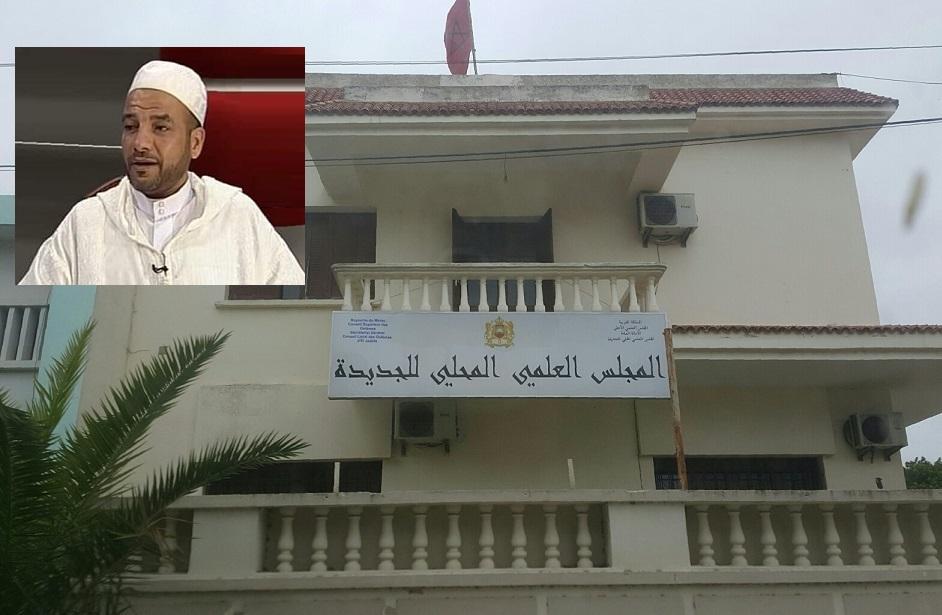 تعيين الدكتور عبد المجيد محيب رئيسا للمجلس العلمي المحلي بالجديدة