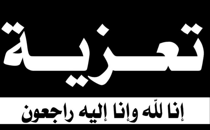 الجديدة: والد الأخ خالد لمنور في ذمة الله