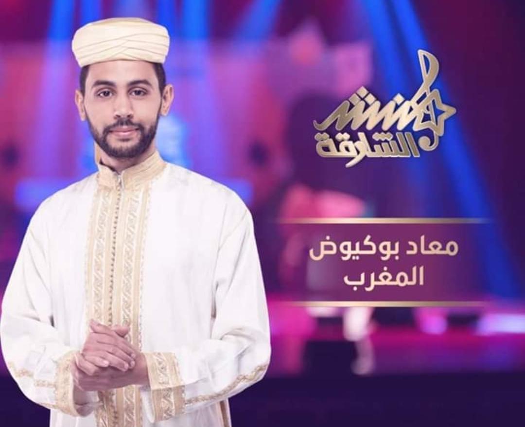 معاذ بوكيوض ''منشد الشارقة''.. لقب مغربي يلوح في الأفق .