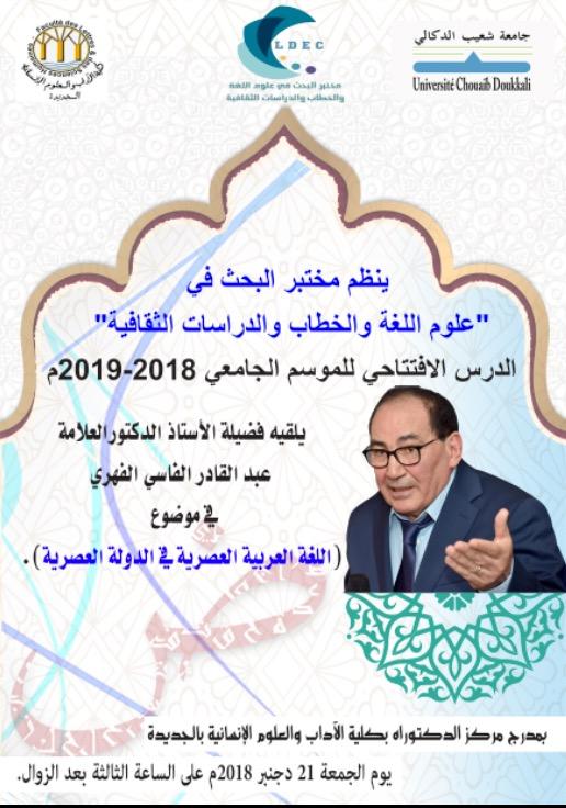 مختبر البحث في علوم اللغة بجامعة شعيب الدكالي يستضيف الدكتور عبد القادر الفاسي الفهري