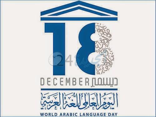 'اللغة العربية الانبعاث المأمول' موضوع يوم دراسي بكلية الآداب بالجديدة