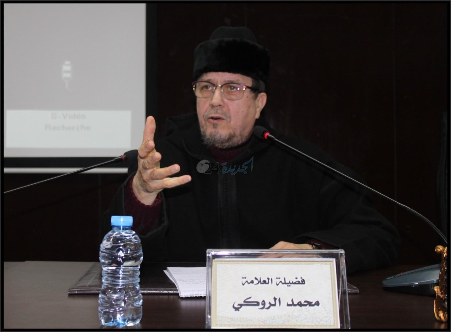 بالصور.. ندوة علمية تكريمية للعلامة 'محمد الروكي' بكلية الآداب بالجديدة
