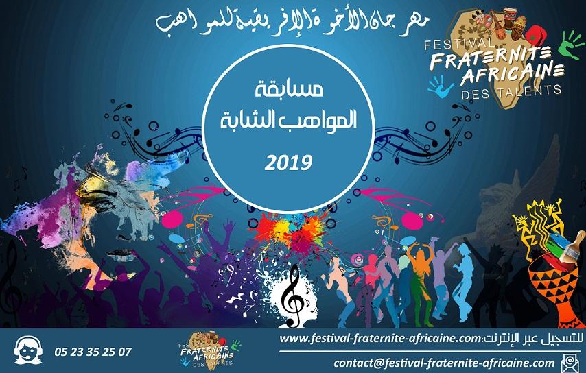 إنطلاق عملية التسجيل للمواهب الشابة في مهرجان الأخوة الإفريقية في نسخته الثانية بالجديدة