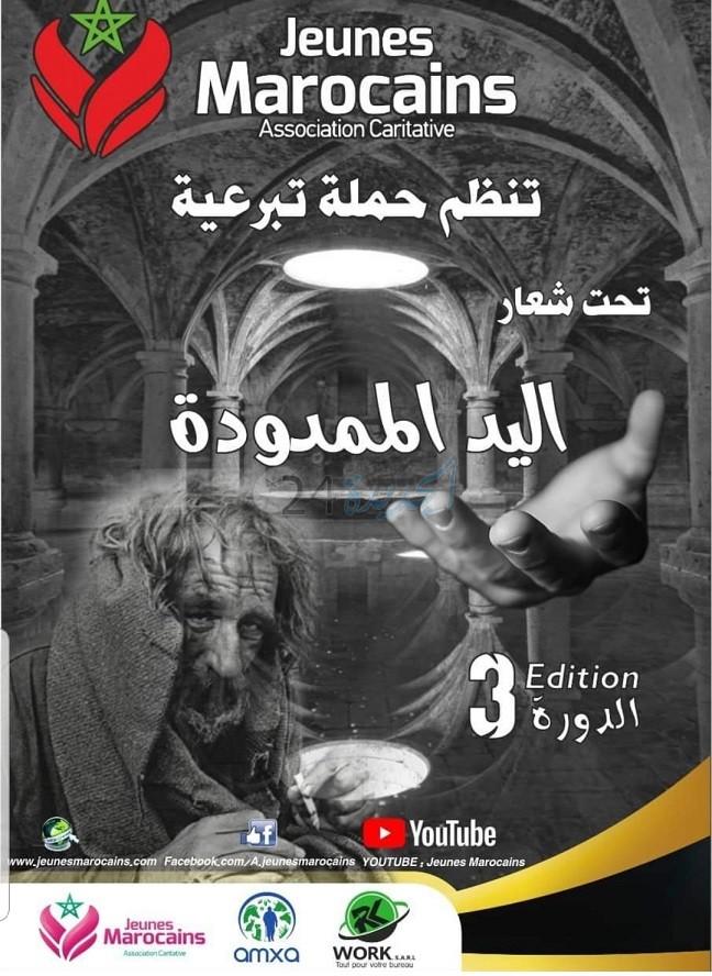 جمعية ''جون ماروكان'' بالجديدة تطلق حملة ''اليد الممدونة'' في نسختها الثالثة