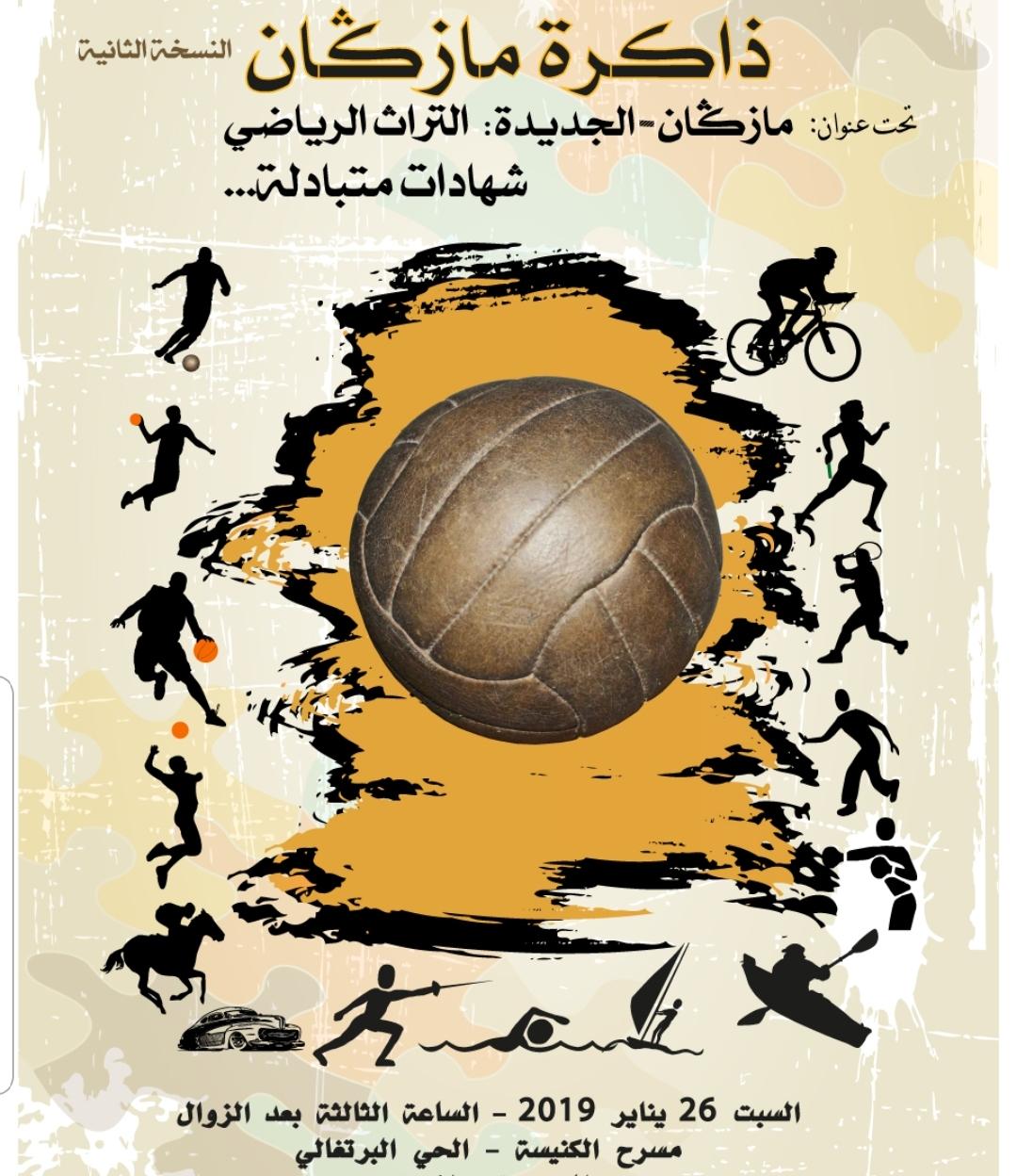''التراث الرياضي بمازغان: شهادات متبادلة'' .. موضوع لقاء تواصلي بالجديدة