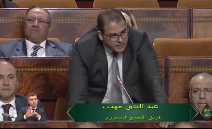 البرلماني عبد الحق مهذب يسائل وزير الصحة حول الوضع الصحي المتردي بإقليم الجديدة