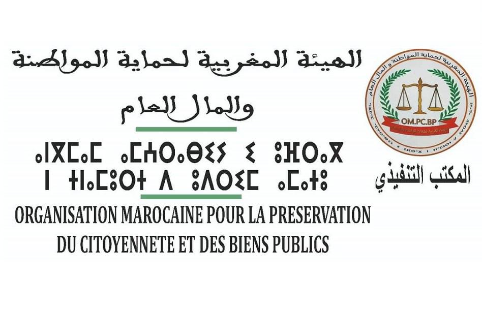 الهيئة المغربية لحماية المواطنة والمال العام تصدر بلاغ تضامنيا مع أعضائها بالصويرة