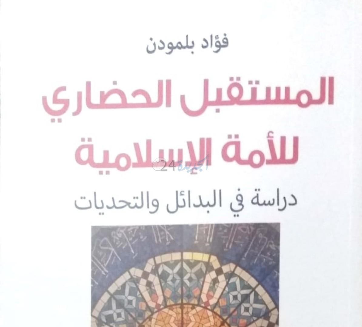 المستقبل الحضاري للأمة الاسلامية- دراسة في البدائل والتحديات