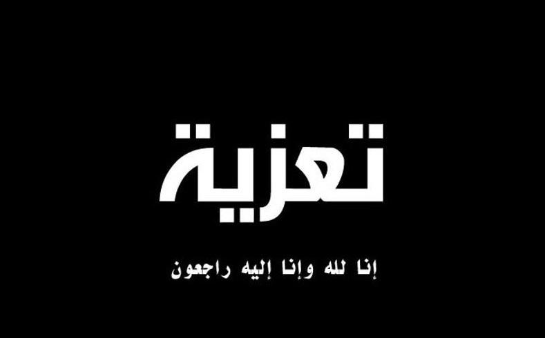 خالة الزميل عبد الله غليضة في ذمة الله
